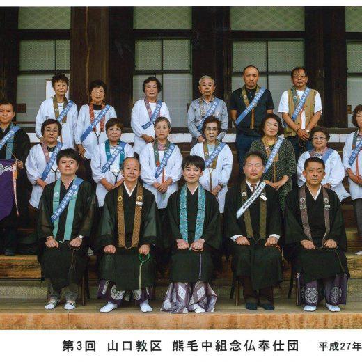 写真:熊毛中組念仏奉仕団2016