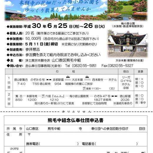 念仏奉仕団募集チラシ2018-1