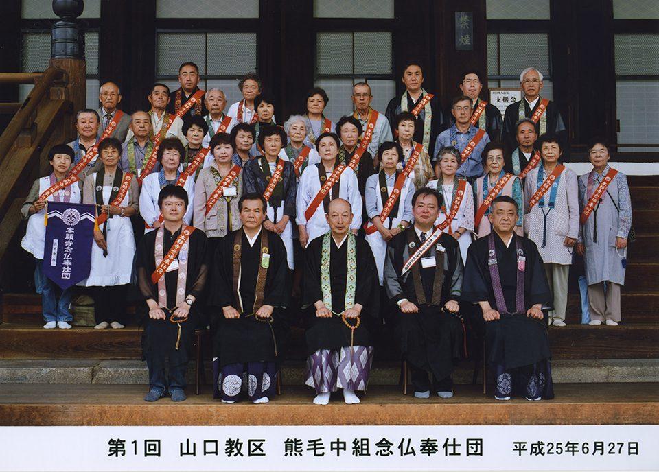 写真:熊毛中組念仏奉仕団2013